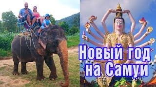 Новый год в Таиланде на Самуи. Видео с отдыха  на Самуи  в Таиланде.(Новый год в Таиланде на Самуи. Видео с отдыха на Самуи в Таиланде. ЗАКАЖИТЕ фильм из Ваших видео и фото..., 2016-09-07T19:31:28.000Z)
