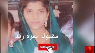 Baqa News -Bhai Nay Behan Kay Sath Badkari Kay Baad Jala Kar Maar Dya #NEWS ALERT#