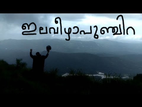 AMAZING... ilaveezhapunjira(ഇലവീഴാപ്പൂഞ്ചിറ) travel video.best places to visit near ernakulam.