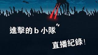 kouki live show attack of the b team 進擊的b小隊 建設基地