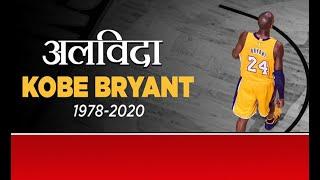 महान Basket Ball Player KOBE BRYANT की विमान हादसे में मौत | Sports News