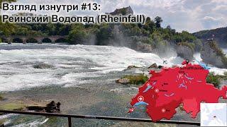 Взгляд изнутри #13: Летние развлечения - Рейнский водопад (Rheinfall)