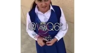 اخته الصغيرة متهااوشة مع مديرة المدرسة 😂