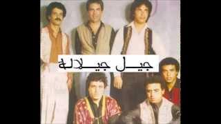 Jil Jilala - Chamaa جيل جلالة - الشمعة