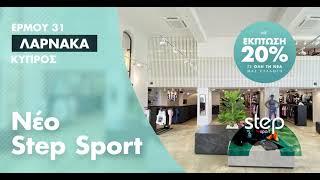 New Step Sport, ? Ερμού 31, Λάρνακα, Κύπρος