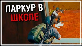 Паркур в школе [PLAYERUNKNOWN'S BATTLEGROUNDS]