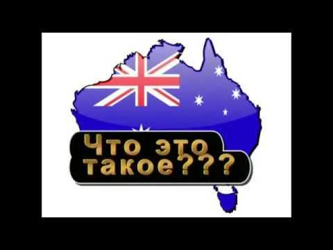 Столица Австралии australia worldru