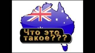 Вся Австралия за 5 минут презентация 7 клас  для Географии