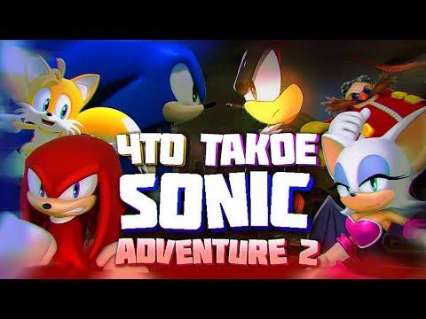 Что такое Sonic Adventure 2?