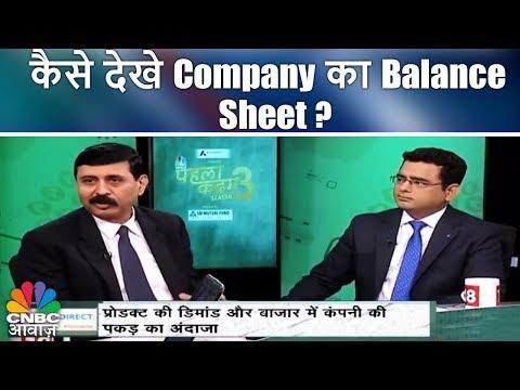 कैसे देखे Company का Balance Sheet? | Investing In Equity Shares | Pehla Kadam | CNBC Awaaz