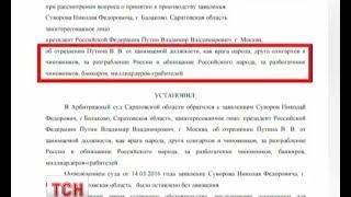 саратовський арбітражний суд відмовився розглядати усунення Путіна від влади