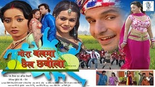 Mora Balma Chhail Chhabila [Superhit NEW Bhojpuri Movie] Cast - Rani Chatterjee, Monalisha etc.