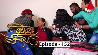 Oba Nisa - Episode 152 | 20th September 2019 Thumbnail