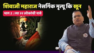 शिवाजी महाराजांचा खुन कि नैसर्गिक मृत्यू भाग २  -Mystery  Of Shivaji Maharaj Death #02