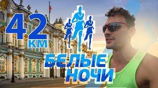 "XXIX Международный марафон ""Белые Ночи"" 2018"