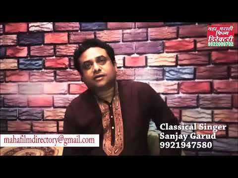 Classical Singer Sanjay Garud | Pune | Maha Marathi film Directory YouTube Channel