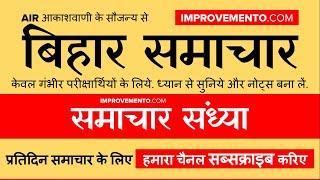 बिहार समाचार (संध्या): 12 अक्टूबर 2019 AIR (Bihar News + Bihar Samachar + Bihar Current Affairs)