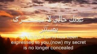 sehrvi mawla ya salli wa sallim ahbab al mustafa arabic english phrases