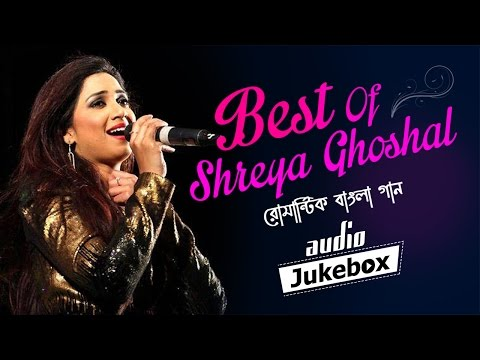Best Of Shreya Ghoshal - Bengali Romantic Song | Shreya Ghoshal Bengali Songs | Audio Jukebox