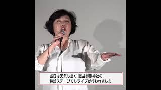 宮益御嶽神社 例大祭 宵宮ライブ!【渋谷コミュニティニュース】