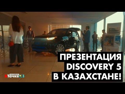Презентация нового Discovery 5 в Казахстане от ГК Terra Motors В Тачке KZ