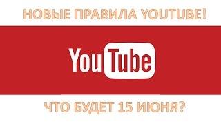 Новинки YouTube 2015. Новые правила, новый плеер, новые фишки