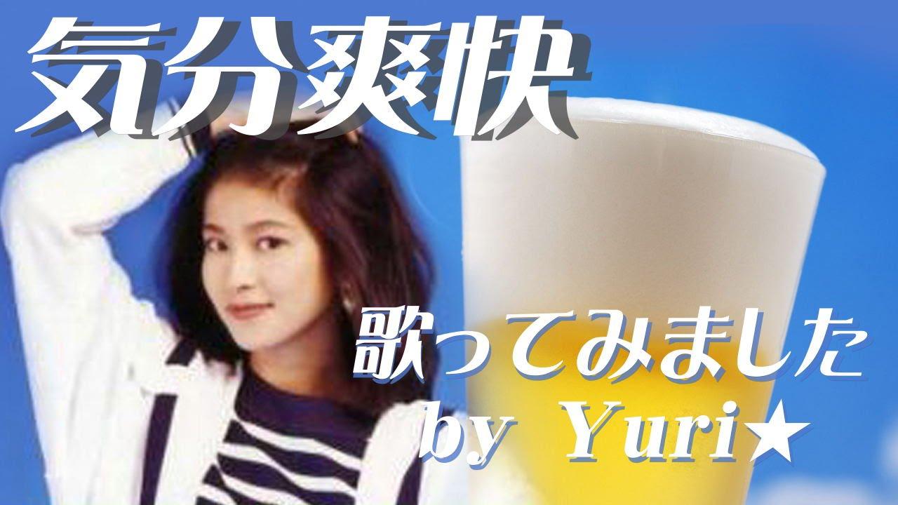 《気分爽快》森高千里【歌ってみた】歌詞付♪ ■Kibun Soukai/Chisato Moritaka(Cover)