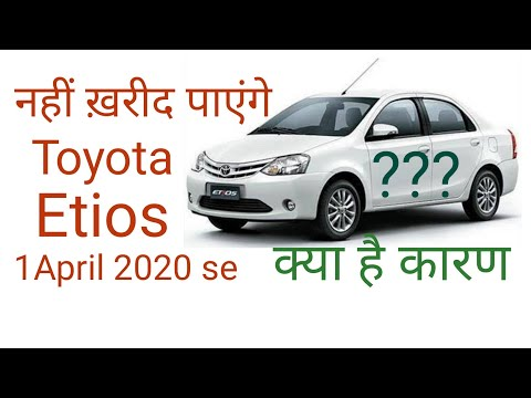 Toyota Etios Discontinued 😔😔 | BS6 Norms Applicable From April 2020 | Octa Own The Road