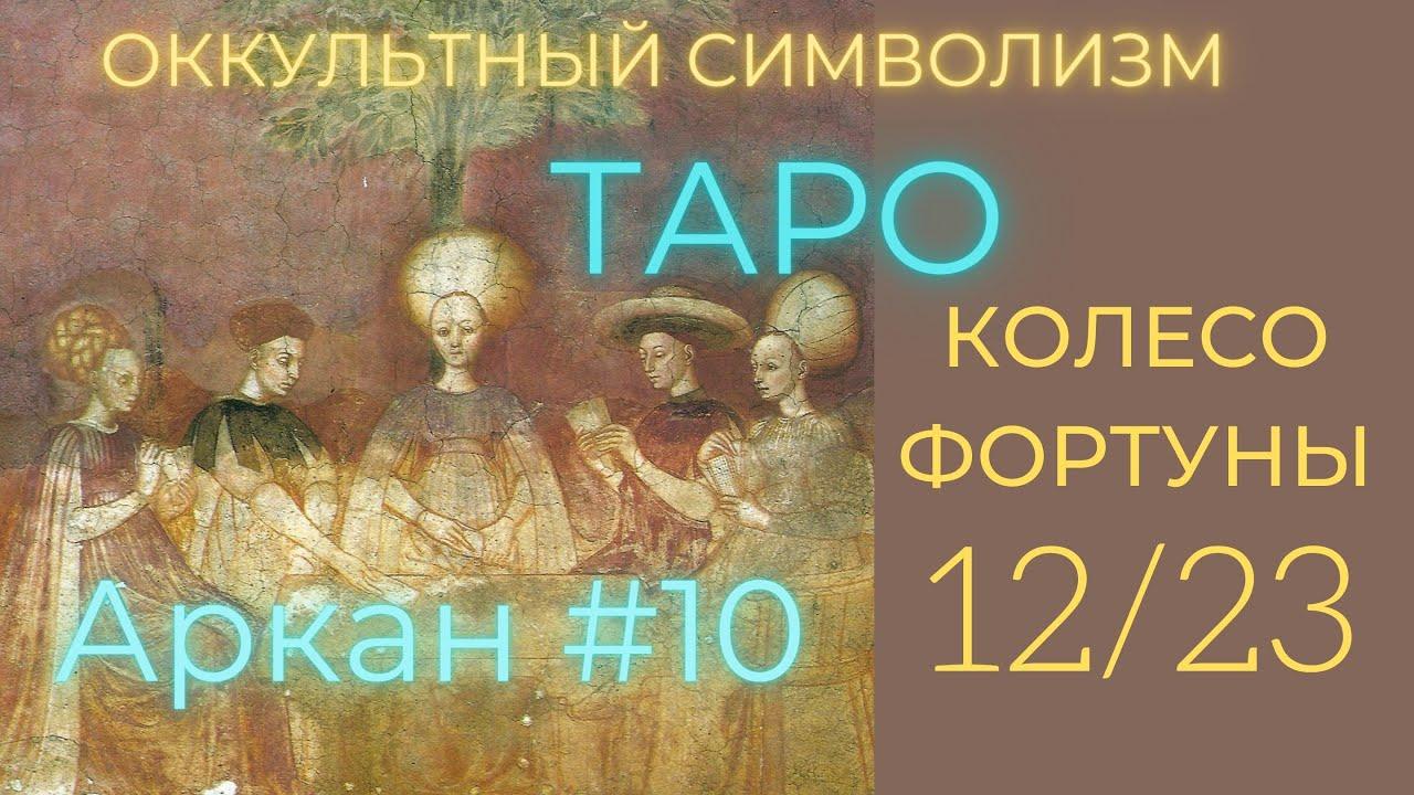 12 видео лекция Великий Аркан КОЛЕСО ФОРТУНЫ