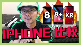 iPhone XR vs iPhone 8與8 Plus到底哪一台CP值最高!