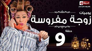 مسلسل يوميات زوجة مفروسة أوى | Yawmiyat Zoga Mafrosa Awy - يوميات زوجة مفروسة اوى - الحلقة 09