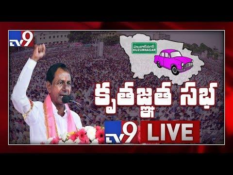 CM KCR LIVE || TRS Kruthagnatha Sabha LIVE || TRS Public Meeting in Huzurnagar LIVE - TV9