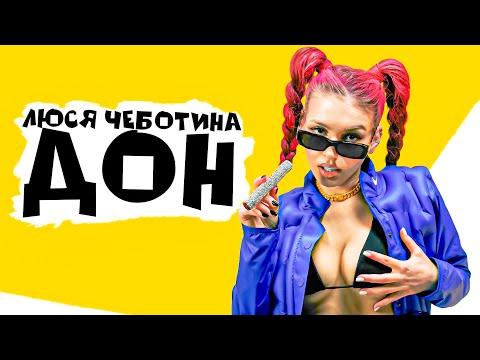 Люся Чеботина - Дон