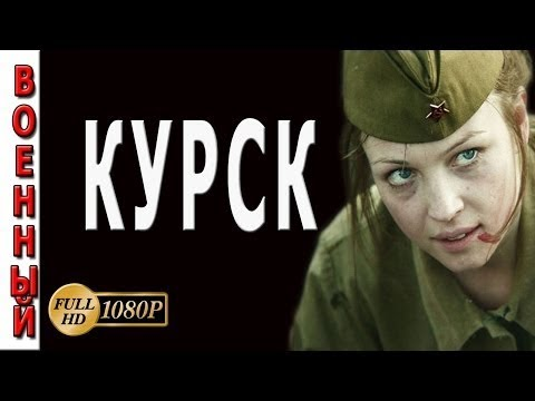 """Военные сериалы 2017 """"Курск"""". Русские новинки"""