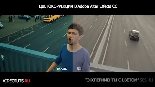 Цветокоррекция в Adobe After Effects CC