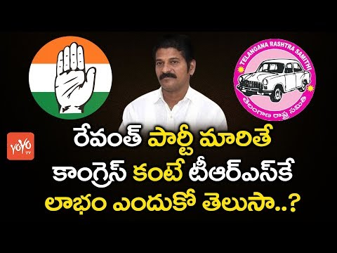 రేవంత్ పార్టీ మారితే.. | If Revanth Reddy Joins Congress It's More Benefit to The TRS | YOYO TV