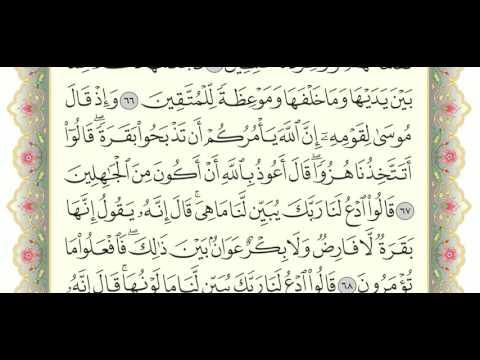 سورة البقرة Holy Quran Chapter 2 Page 10 Youtube