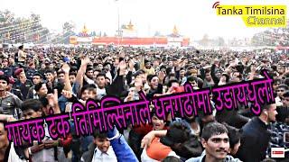 टंक तिमिल्सिनाको यो साल धनगढी महोत्सब Tanka Timilsina Dhangadhi Mahotsab 2074