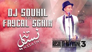 DJ Souhil Ft. Faycel Sghir - Nssatni - Officiel Audio (Video Lyrics) 2018فيصل صغير