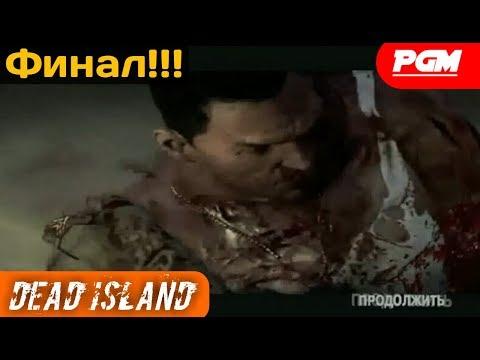 Dead Island — ФИНАЛ игры