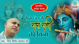 Kaise Jiyu Mein राधा रानी !! Shri Chitra Vichitra Ji Maharaj !! New Krishna Song    2015    HD