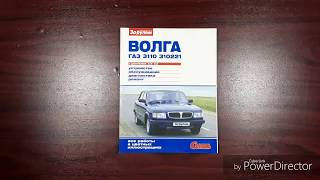 Книга по ремонту ГАЗ 3110 / 310221 / Волга с 1997-2004.  За Рулем