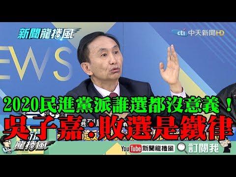 【精彩】2020民進黨派誰選都沒意義! 吳子嘉:敗選是鐵律