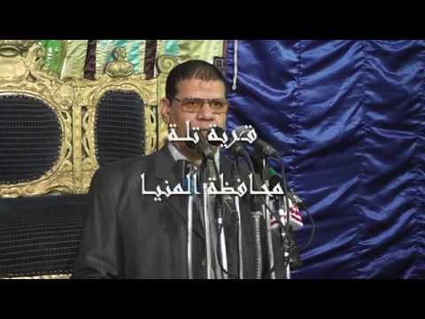 فارس بيت المنشاوي المنيا - تله خاتمة كمال ابو أنس تقديم الشيخ محمد حسن التلاوي