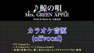 カラオケ音源:鯨の唄 / Mrs. GREEN APPLE [offvocal]