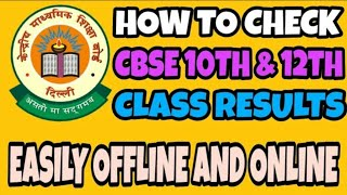How To Check CBSE 10th And 12th Class Result Easily | Offline & Online