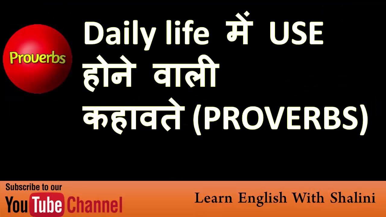 कहवतो को कैसे बोले FAMOUS ENGLISH PROVERBS- COMMON ENGLISH KAHAVTE IN  ENGLISH TO HINDI by shalini