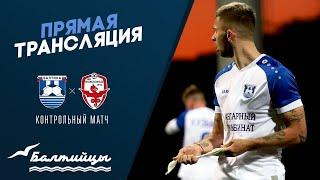 Контрольный матч Балтика Вождовац Сербия