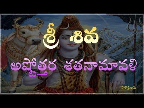 Siva Ashtothara Satha Namavali (Telugu) - Shiva Astothara Satha Namavali