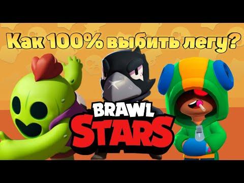 КАК 100% ВЫБИТЬ ЛЕГУ В Brawl Stars